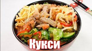 Кукси - корейское блюдо. Лапша с мясом и овощами по корейски.