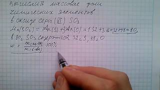 Вычисление массовых долей химических элементов