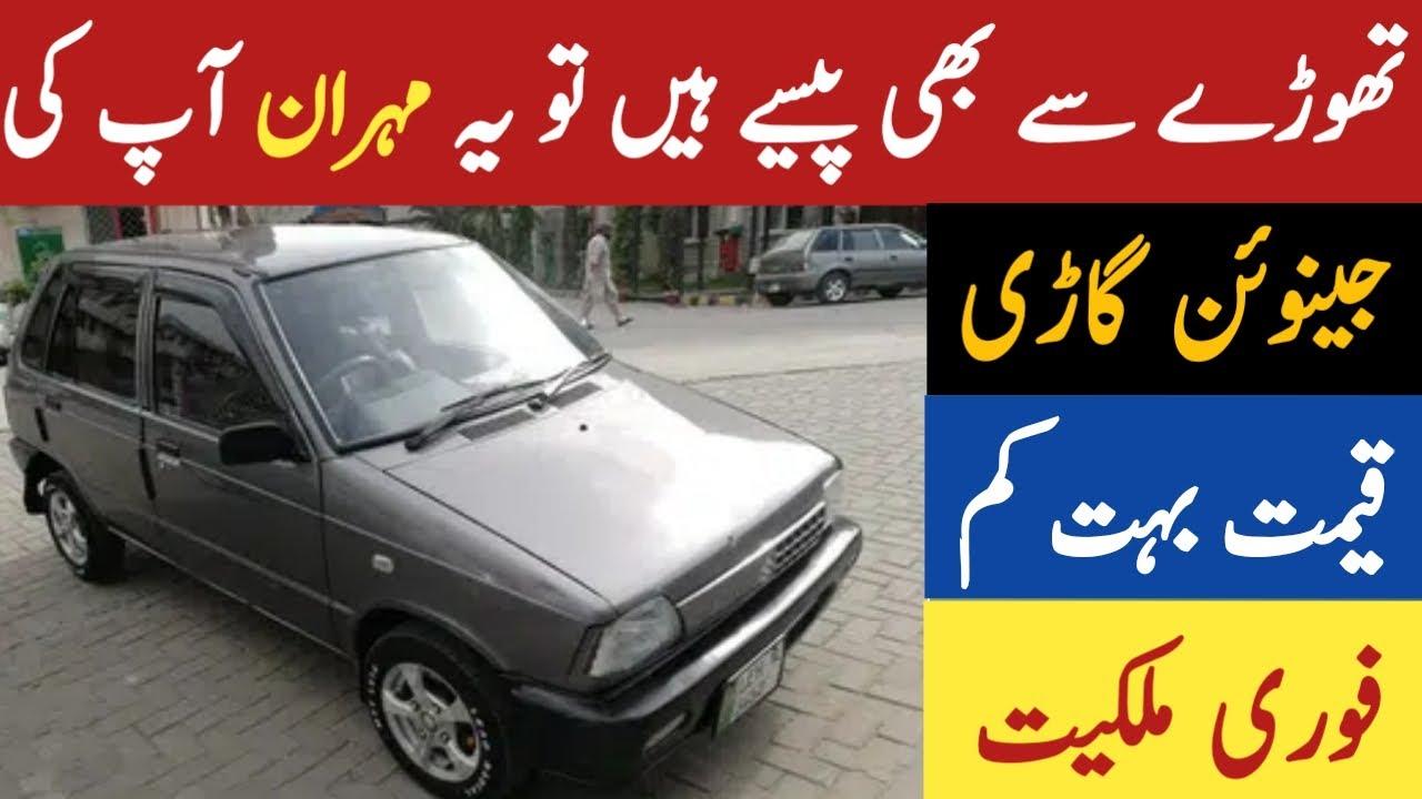 Suzuki Mehran For Sale | Mehran VXR For Sale | Mehran Fot Sale | Mehran Car For Sale | Mehran Review
