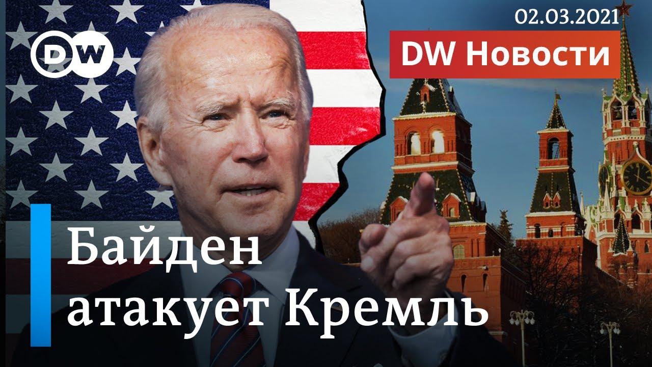 Атака Байдена против Кремля: США ввели новые санкции за Навального. DW Новости (02.03.2021)