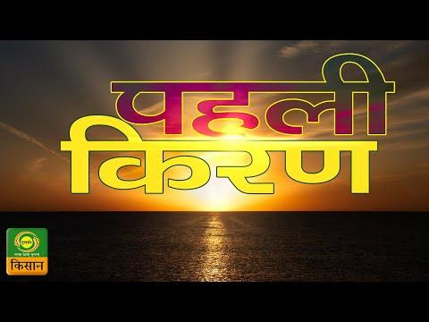 पहली किरण : कहानी - लक्ष्य प्राप्ति - पार्ट-3 | Pehli Kiran | 30.07.2020