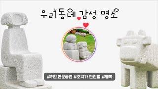 #감성 충만 #힐링 #강동 명소ㅣ어디 어디? (feat…