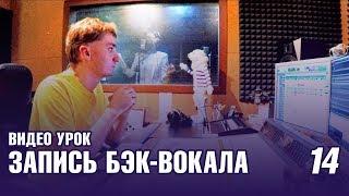 видео Бэк-вокал
