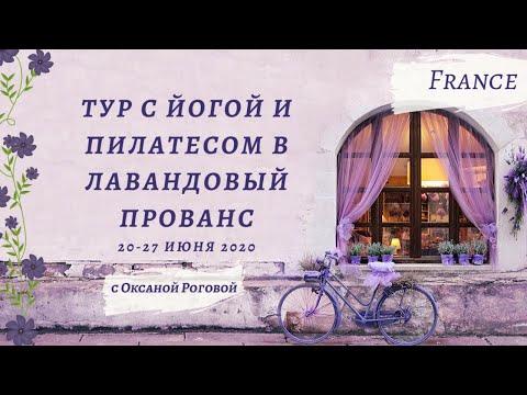Приглашаем в путешествие с Йогой и Пилатесом в лавандовый Прованс. 20-27 июня 2020 г. Франция