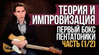 Первый бокс пентатоники и основы фразировки (1/2) - Теория и импровизация на гитаре - Первый Лад