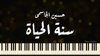 PIANO ARABIA | حسين الجسمى - سنة الحياة - تعليم بيانو / Hussain Al Jassmi - Sunnet El Hayah