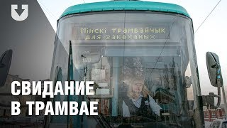 """Трамвай """"быстрых свиданий"""" прокатился по Минску"""