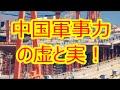 恐るべき中国の軍事力の虚と実!【Harukaのミリタリーニュース】