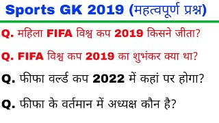 Sports current affairs 2019| sports gk | FIFA World cup | women's world cup 2019 | gktrack