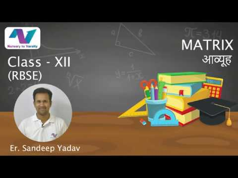 Matrice Theory   Exercise 3.2 Q1 - Q6   Mathematics Tutorials   Class 12th   Nursery To Varsity thumbnail