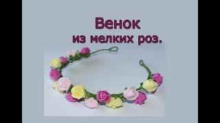 ВЕНОК ИЗ РОЗ, ОБОДОК ИЗ РОЗ. цветы из фоамирана | Hair ornament