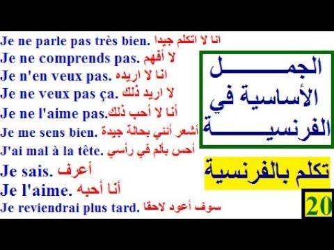 تعلم اللغة الفرنسية بسهولة 10