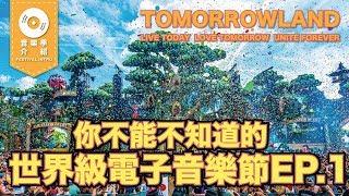 【此生必去的電子音樂季介紹EP.1】Tomorrowland 明日世界