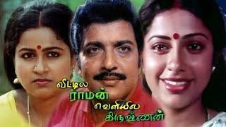 Veetula Raman Veliyila Krishnan | Hit Movie | Sivakumar,Radhika,Suhasin | Manivannan | Ilayaraja