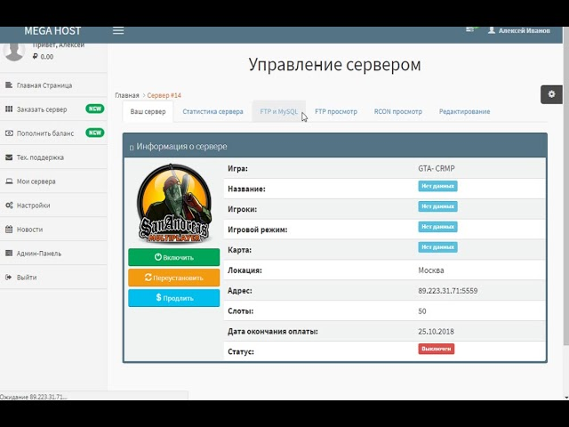 Бесплатный игровой хостинг samp с mysql хостинг с php mysql cgi