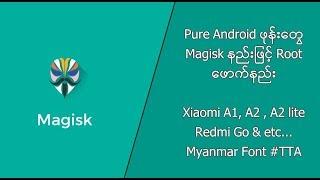 Magisk ျဖင့္ Mi A1 A2 A2 lite Redmi Go တုိ႔လို Pure Android ဖုန္းေတြ Root + Myanmar Font ထည့္နည္း