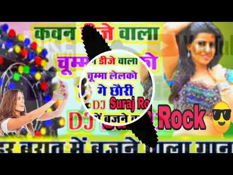 Kawan🔥DJ WALA🔥JBL TAHALKA DANCE MIX🔥BY DJ SURAJ ROCK🔥🔥🔥🔥