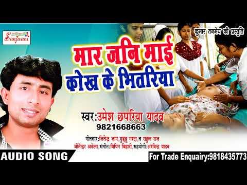 मार जनि माई कोख के भितरिया # ये गाना एक बार जरूर सुने || Umesh Chhapariya.2018