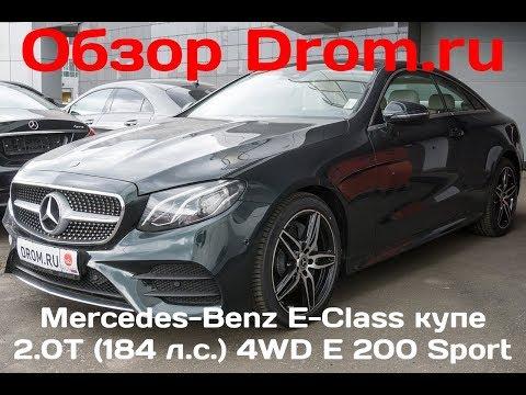 Mercedes Benz E Class купе 2017 2.0T 184 л.с. 4WD E 200 Sport видеообзор