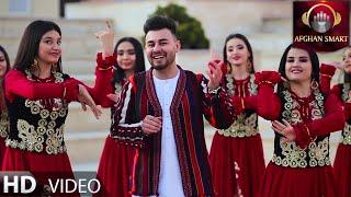 Ahmad Naweed Neda - Gul e Zibayam Ba Maidan (Клипхои Афгони 2020)