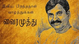 The Name is Vairamuthu Birthday Special | Ellai Unakillai Thalaivaa
