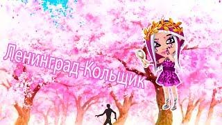 Ленинград-Кольщик||клип||