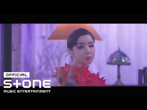 박봄 (Park Bom) – 도레미파솔 (Do Re Mi Fa Sol) (Feat. 창모 (CHANGMO)) MV