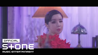 박봄 (Park Bom) - 도레미파솔 (Do Re Mi Fa Sol) (Feat. 창모 (CHANGMO)) MV