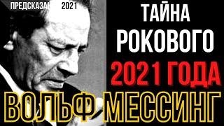 Предсказания 2021. Вольф Мессинг. Тайна Рокового 2021 Года.