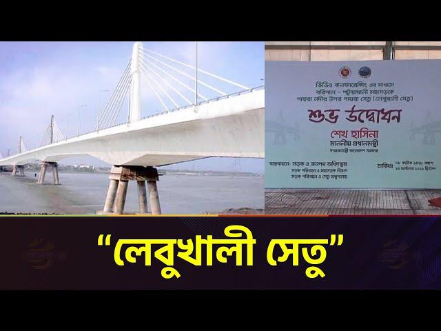 দক্ষিণাঞ্চলবাসীর বহুল প্রত্যাশিত লেবুখালী সেতু উদ্বোধন কাল   Lebukhali Bridge   Bangla TV