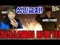 심폐소생술 요령 소개 (청소년, 성인 대상) - YouTube