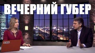 Вечерний Губер   Россия меняет курс на Донбассе