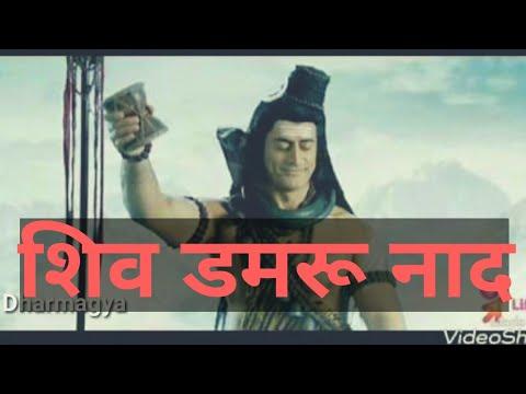 शिव डमरू नाद | shiv damru naad | sound of damru | shiv bhakti | Dharmagya