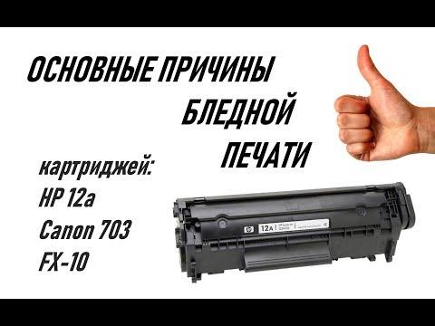 Основные причины бледной печати картриджей HP 12а, Canon 703, FX10