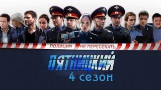 Пятницкий, Глава четвертая - русский трейлер (2015) Сериал фильм драма криминал