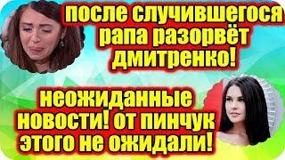 ДОМ 2 НОВОСТИ 16.04.2019 Рапунцель не простит этого Дмитренко | Пинчук всех удивила!