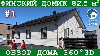 Финский домик 8*11 - 82,5 м2, один этаж и две спальни | Обзор 360° | Asuntomessut 2018 #1