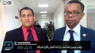 مصر العربية |  بروفيسير سويسرى يكشف أسباب تزايد أعداد المصابين بالأورام السرطانية
