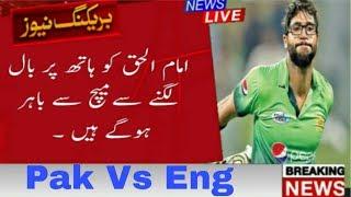 Pakistan Vs England 4th Odi Match Imam Ul Haq Out _Talib Sports