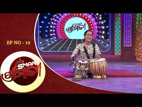 Smart Srimati | Full EP -10 | 15th Sep 2019 | The Reality Show | Tarang TV