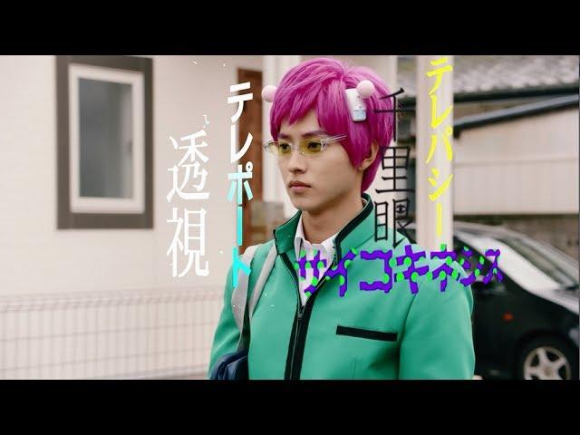 映画『斉木楠雄のΨ難』予告編