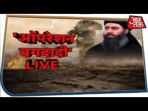 Baghdadi के मौत