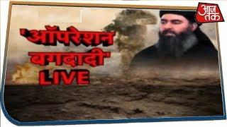 Baghdadi के मौत के आखिरी पलों का तस्वीरें I Special Report With Shams Tahir Khan