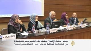 مجلس حقوق الإنسان يدعم التحقيق بالانتهاكات في اليمن