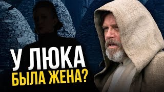 Жена Люка в 9 эпизоде? Главные пасхалки Звездных Войн.