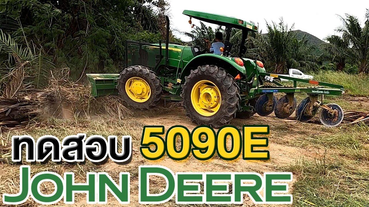 ทดสอบดันดิน ผาน 3 ชุดไคเฮงหลี หน้าหลัง John Deere 5090E