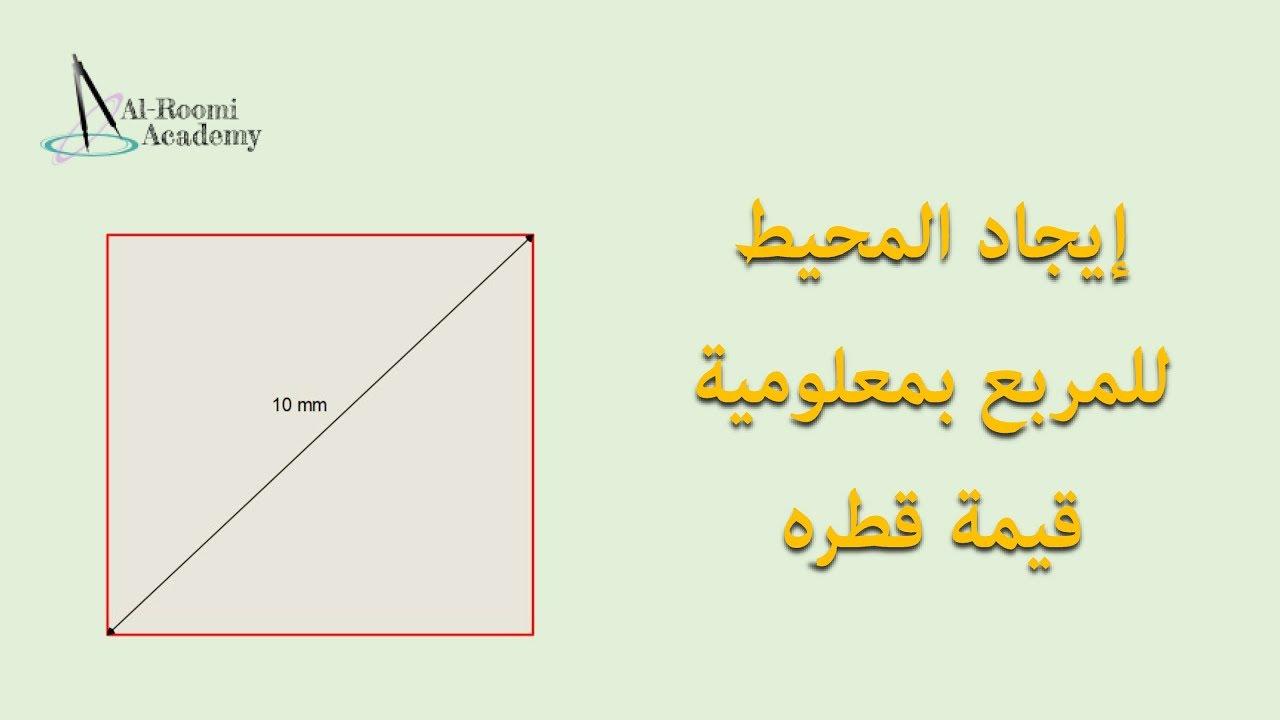 ما محيط مربع طول ضلعه ٤ سنتيمترات