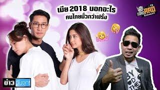 เมีย 2018 บอกอะไร คนไทยมั่วกว่าฝรั่ง !! 😡