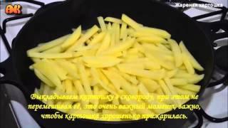 Жареная картошка. Видео рецепт(Сегодня жареный картофель для многих – любимое блюдо, его обожают и дети, и взрослые, не смотря на калорийно..., 2016-02-29T07:39:15.000Z)