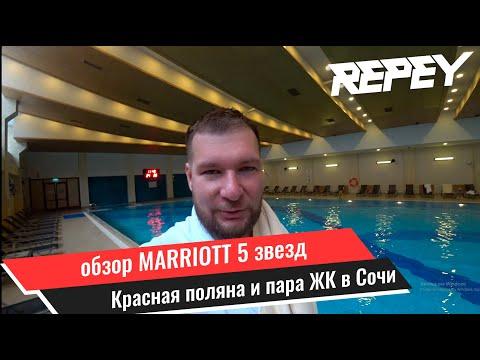 Обзор 5 звезд MARRIOTT / Красная поляна / ЖК Меркато / ЖК Алксандрит